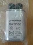 Высоковольтный конденсатор для СВЧ-печи (микроволновки) CH-2101054B8N-2100V
