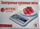 Весы кухонные BITEK модель SF-400