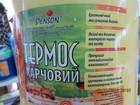 Термос Пищевой пластик 1,5 л