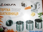Насадка-шинковка для электромясорубок DELFA, SATURN, Mirta, Scarlet и другие китайские мясорубки