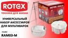 Набор для мультиварок ROTEX RAM03-M